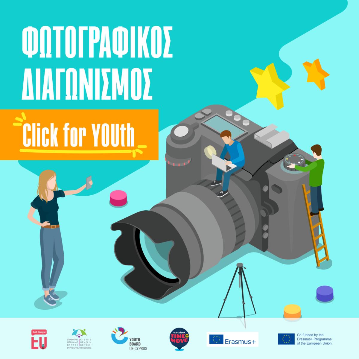 Διαγωνισμός Φωτογραφίας «Ευρωπαϊκού Διαλόγου με τη Νεολαία» Θέμα: «Click for YOUth»